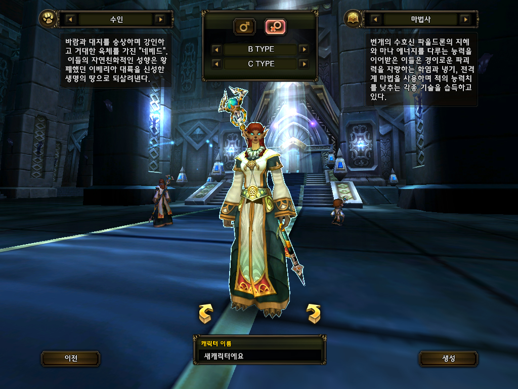 Click image for larger version.Name:step5_creating_new_character.jpgViews:264Size:588.4 KBID:624