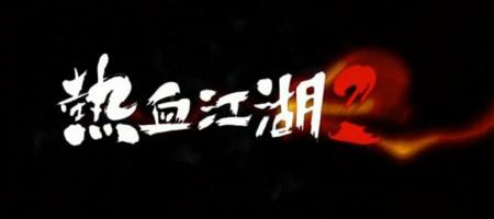 Name:  Yulgang 2 - logo (provisional).jpgViews: 940Size:  13.2 KB