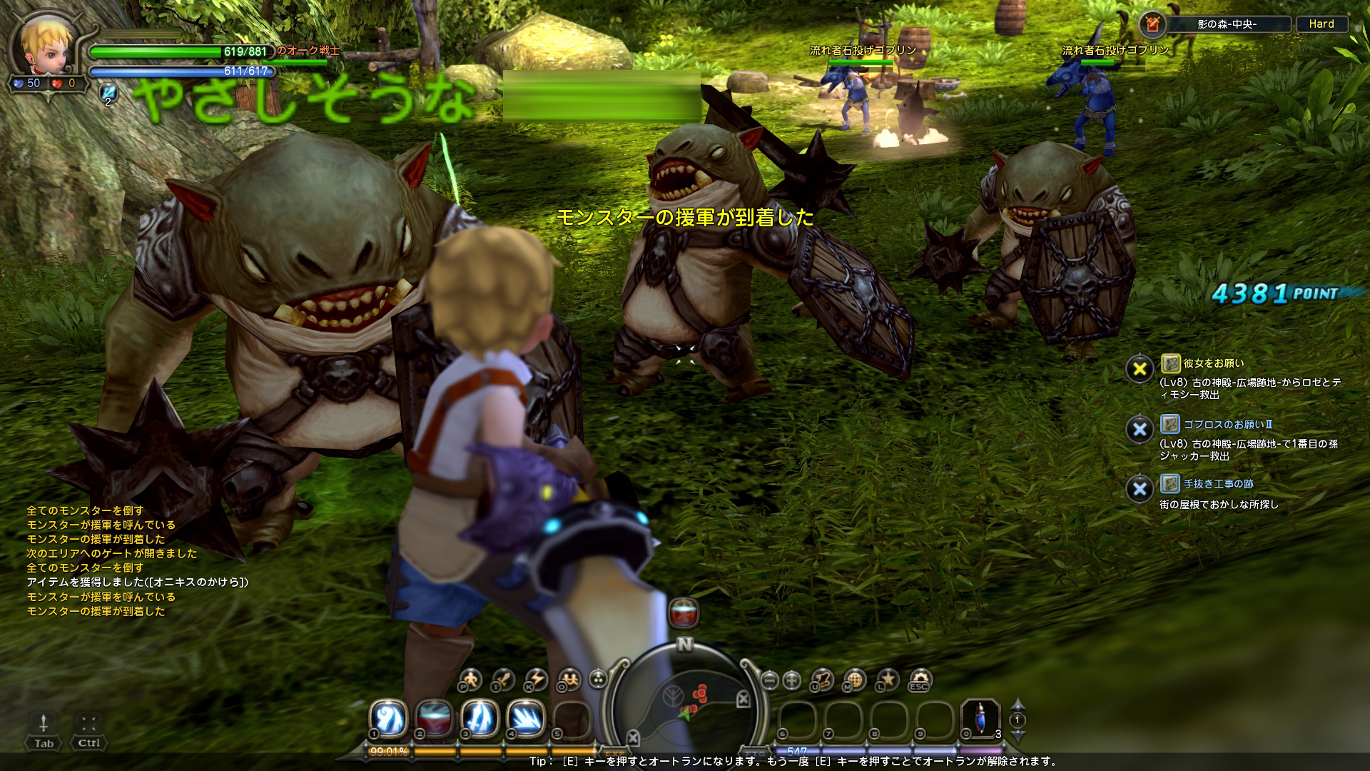 Dragon Nest screenshot 10