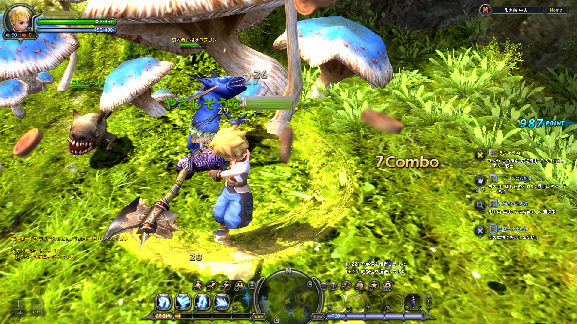 Dragon Nest screenshot 8